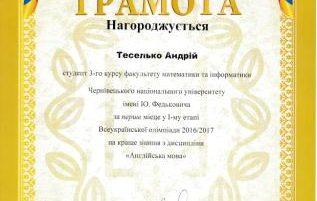 Нагородження призерів І етапу Всеукраїнської Олімпіади з англійської мови