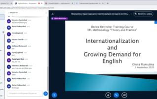 Освіта протягом життя: інтернаціоналізація закладів освіти та розвиток англійської мови.